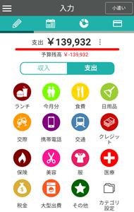 カケイのアプリで家計簿をつけている