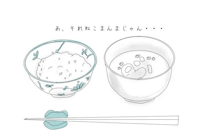 【男女200人に聞いた】ご飯に味噌汁をかけるのはアリ?ナシ?