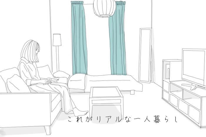 【一人暮らし】気になる間取りなどのお家の中覗かせてもらいました!